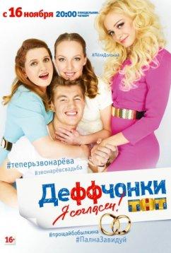 Деффчонки (2018)