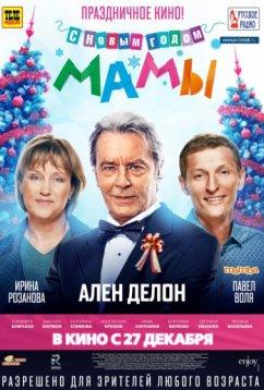 С новым годом, мамы! (2012)