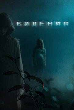 Видения (2014)