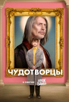 Чудотворцы (2019)