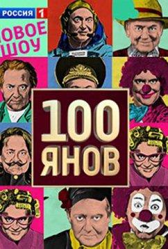 100ЯНОВ (2019)
