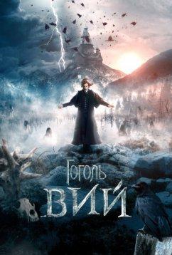 Гоголь. Вий (2018)