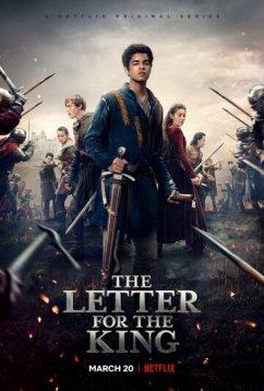 Письмо королю (2020)