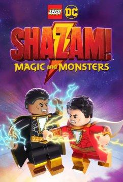 Лего Шазам: Магия и монстры (2020)