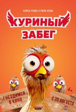 Куриный забег (2020)