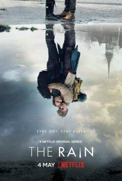 Дождь (2018)