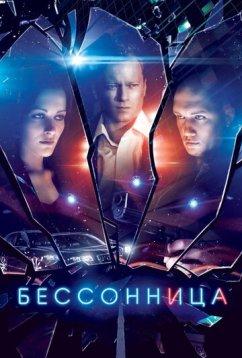 Бессонница (2014)