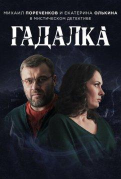 Гадалка (2018)