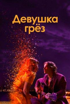 Девушка грез (2020)