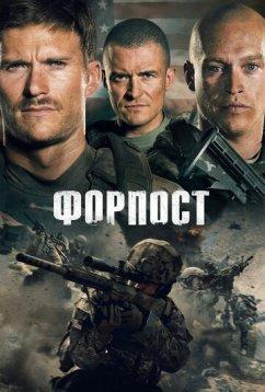 Форпост (2020)