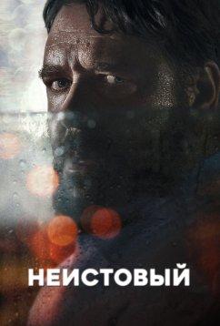 Неистовый (2020)