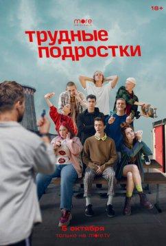 Трудные подростки (2019)