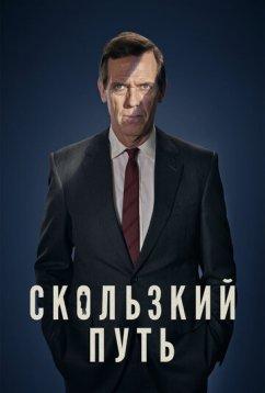 Скользкий путь (2020)