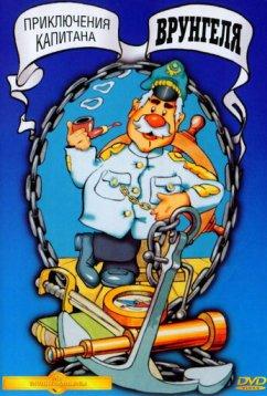 Приключения капитана Врунгеля (1976)