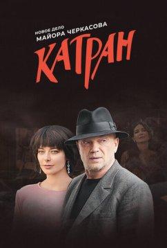 Мосгаз. Катран (2020)