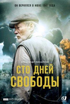 Сто дней свободы (2017)