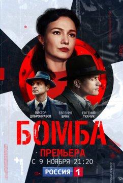 Бомба (2020)