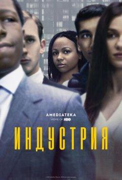 Индустрия (2020)