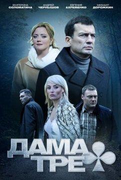 Дама треф (2019)