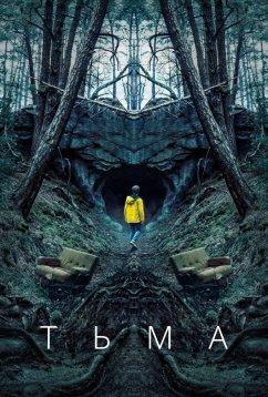 Тьма (2017)