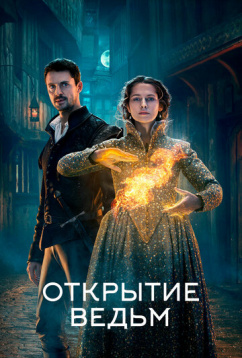 Открытие ведьм (2018)