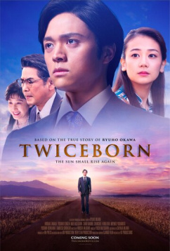Дважды рождённый (2020)