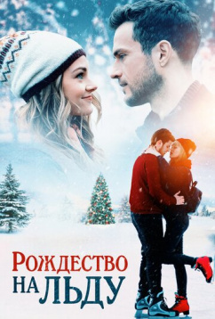 Рождество на льду (2020)