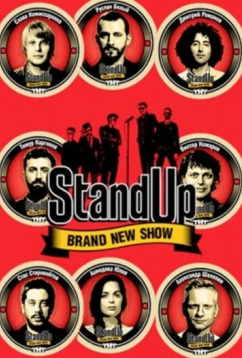 Stand Up (2013)