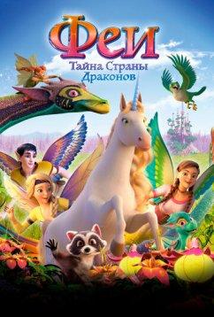 Феи: Тайна страны драконов (2019)