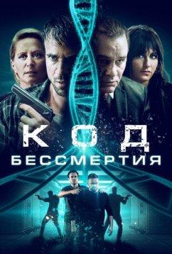 Код бессмертия (2019)