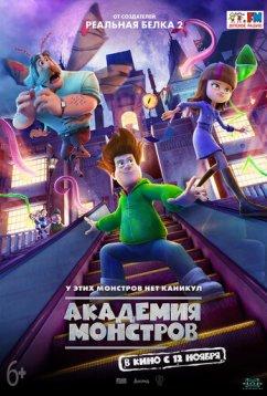 Академия монстров (2020)