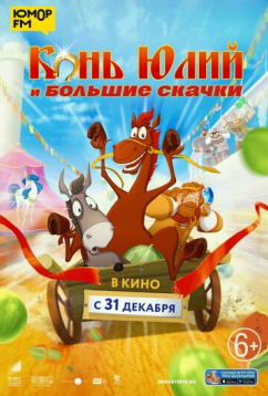 Конь Юлий и большие скачки (2020)