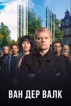 Ван Дер Валк (2020)