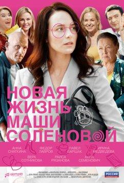 Новая жизнь Маши Соленовой (2020)