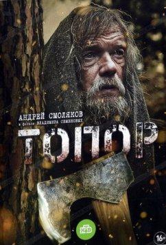 Топор (2018)
