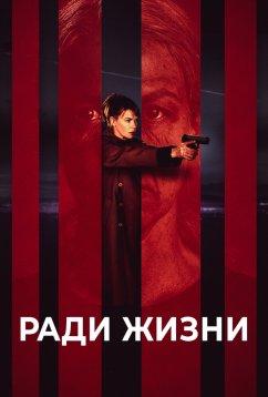 Ради жизни (2020)