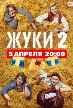 Жуки (2019)