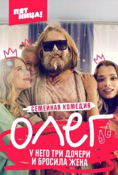 Олег (2021)