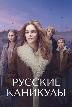 Русские каникулы (2021)