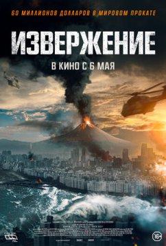 Извержение (2019)