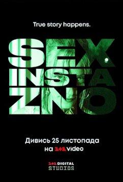 Секс, инста, экзамены (2020)