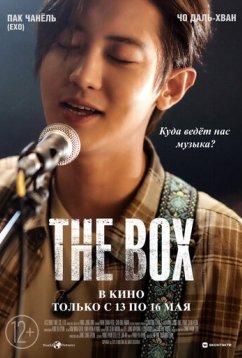Коробка (2021)