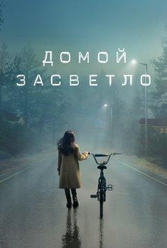 Домой засветло (2020)