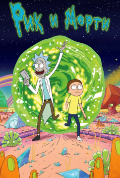 Рик и Морти (2013)