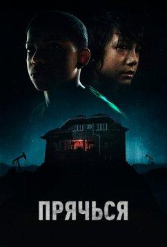 Прячься (2020)