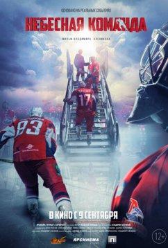 Небесная команда (2020)