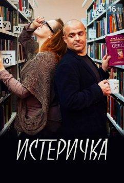 Истеричка (2015)